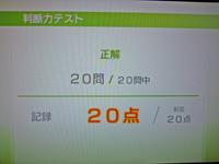 Wii Fit Plus 2011年2月10日のバランス年齢 22歳 判断力テスト結果 20問中20問正解 20点