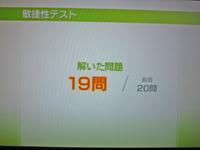 Wii Fit Plus 2011年2月10日のバランス年齢 22歳 敏捷性テスト結果 解いた問題19問