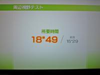 Wii Fit Plus 2011年2月12日のバランス年齢 41歳 周辺視野テスト結果 所要時間18