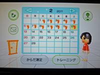 Wii Fit Plus カレンダー