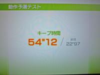Wii Fit Plus 2011年2月13日のバランス年齢 23歳 動作予測テスト結果 キープ時間54