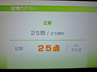 Wii Fit Plus 2011年2月14日のバランス年齢 21歳 記憶力テスト 25問中25問正解25点