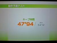 Wii Fit Plus 2011年2月15日のバランス年齢 22歳 動作予測テスト結果 キープ時間47