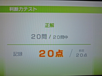 Wii Fit Plus 2011年2月16日のバランス年齢 22歳 判断力テスト結果 20問中20問正解 20点