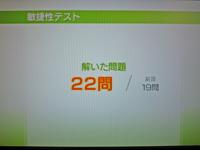 Wii Fit Plus 2011年2月26日のバランス年齢 21歳 敏捷性テスト結果 解いた問題22問