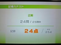 Wii Fit Plus 2011年2月26日のバランス年齢 21歳 記憶力テスト結果 25問中24問正解 24点