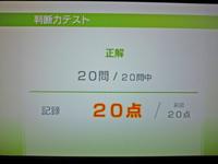 Wii Fit Plus 2011年2月27日のバランス年齢 21歳 基本バランステスト結果 所要時間22