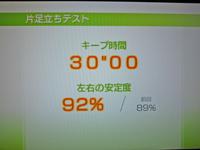 Wii Fit Plus 2011年2月28日のバランス年齢 24歳 片足立ちテスト結果 キープ時間30