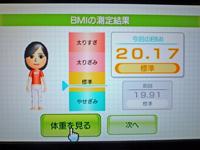 Wii Fit Plus 2011年3月1日のBMI 20.17
