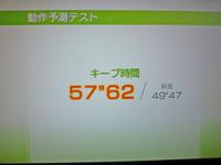Wii Fit Plus 2011年3月1日のバランス年齢 20歳 動作予測テスト結果 キープ時間57