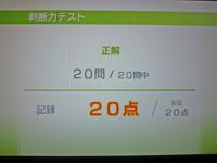 Wii Fit Plus 2011年3月2日のバランス年齢 20歳 判断力テスト結果 20問中20問正解 20点
