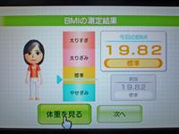 Wii Fit Plus 2011年3月4日のBMI 19.82