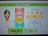 Wii Fit Plus 2011年3月7日のBMI 19.82