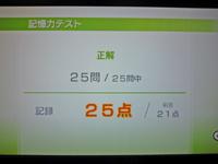Wii Fit Plus 2011年3月9日のバランス年齢 20歳 記憶力テスト結果 25問中25問正解 25点