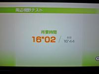 Wii Fit Plus 2011年3月11日のバランス年齢 26歳 周辺視野テスト
