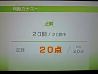wiifp20110312-2.jpg