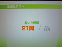 wiifp20110312-3.jpg