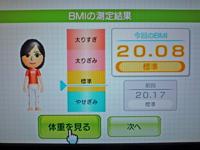 Wii Fit Plus 2011年3月16日のBMI 20.08
