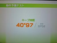 Wii Fit Plus 2011年3月16日のバランス年齢 40歳 動作予測テスト結果 キープ時間 40