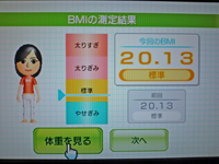 Wii Fit Plus 2011年3月19日のBMI 20.13