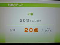 Wii Fit Plus 2011年3月19日のバランス年齢 24歳 判断力テスト結果 20問中20問正解20点