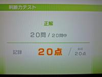 Wii Fit Plus 2011年3月22日のバランス年齢 20歳 判断力テスト結果 20問中20問正解20点