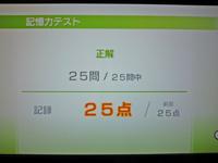 Wii Fit Plus 2011年3月27日のバランス年齢 22歳 記憶力テスト結果 25問中25問正解25点