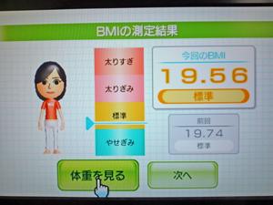 Wii Fit Plus 2011年3月30日のBMI 19.56