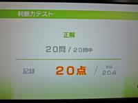 Wii Fit Plus 2011年4月3日のバランス年齢 20歳 判断力テスト結果20点