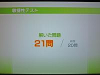 Wii Fit Plus 2011年4月6日のバランス年齢 20歳 敏捷性テスト結果 解いた問題21問