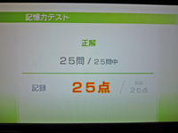 Wii Fit Plus 2011年4月6日のバランス年齢 20歳 記憶力テスト結果 記録25点