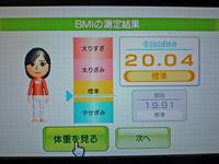 Wii Fit Plus 2011年4月9日のBMI 20.04