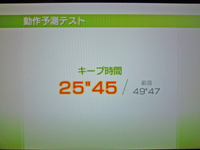 Wii Fit Plus 2011年4月11日のバランス年齢 29歳 動作予測テスト結果 キープ時間25