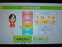 Wii Fit Plus 2011年4月13日のBMI 19.74