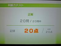 Wii Fit Plus 2011年4月14日のバランス年齢 20歳 判断力テスト結果 20点