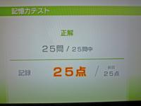Wii Fit Plus 2011年4月19日のバランス年齢 20歳 記憶力テスト結果 正解25問 25点