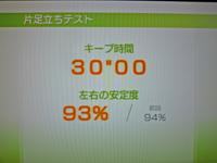 Wii Fit Plus 2011年4月23日のバランス年齢 20歳 片足立ちテストキープ時間30