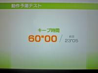 wiifp20110424-3.jpg