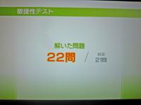 wiifp20110424-4.jpg