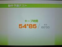 Wii Fit Plus 2011年4月26日のバランス年齢 20歳 動作予測テスト キープ時間 54