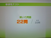 Wii Fit Plus 2011年4月28日のバランス年齢 21歳 敏捷性テスト 解いた問題22問