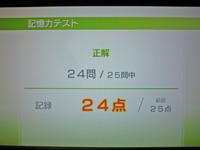 Wii Fit Plus 2011年4月28日のバランス年齢 21歳 記憶力テスト 24点