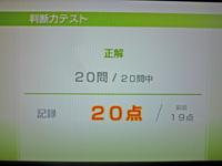Wii Fit Plus 2011年4月29日のバランス年齢 20歳 判断力テスト結果 20点