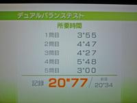 Wii Fit Plus 2011年5月1日のバランス年齢 20歳 デュアルバランステスト結果 20