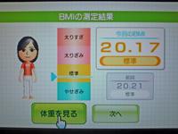 Wii Fit Plus 2011年5月7日のBMI 20.17