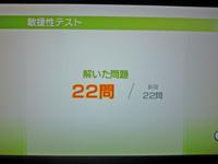 Wii Fit Plus 2011年5月7日のバランス年齢 20歳 敏捷性テスト結果 22問