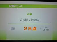 Wii Fit Plus 2011年5月7日のバランス年齢 20歳 記憶力テスト結果 25問
