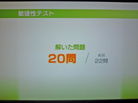 Wii Fit Plus 2011年5月9日のバランス年齢 21歳 敏捷性テスト結果 解いた問題20問