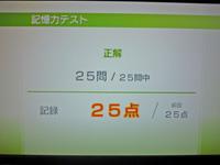 Wii Fit Plus 2011年5月9日のバランス年齢 21歳 記憶力テスト結果 25点
