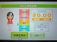 Wii Fit Plus 2011年5月12日のBMI 20.0